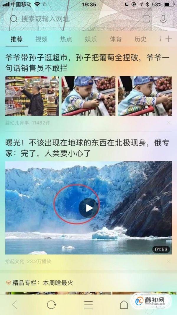QQ浏览器怎么清除历史手机版 详细教程推荐介绍