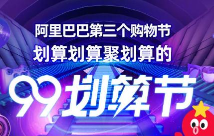 2019淘宝99划算节有什么优惠 淘宝99划算节活动介绍