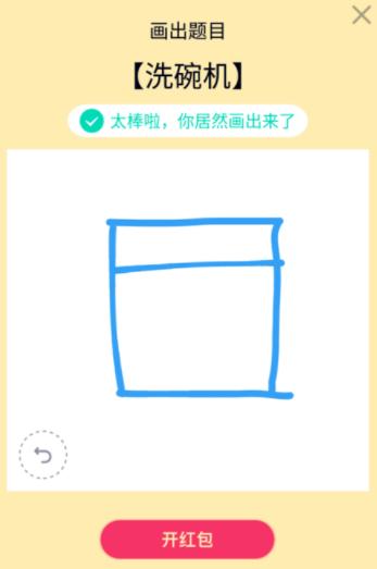 qq画图红包洗碗机怎么画 qq画图红包洗碗机画法分享