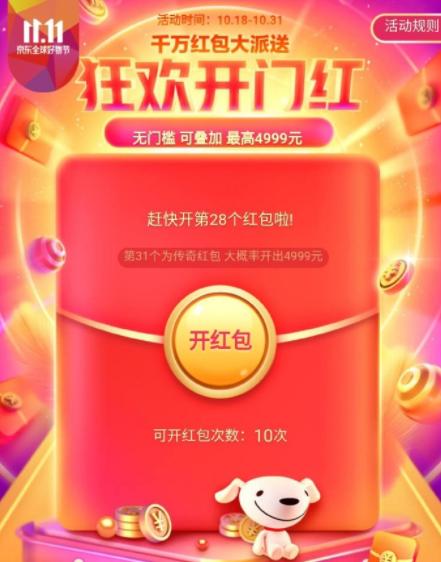2019京东双11狂欢开门红红包怎么领? 京东双11狂欢开门红红包领取方法!