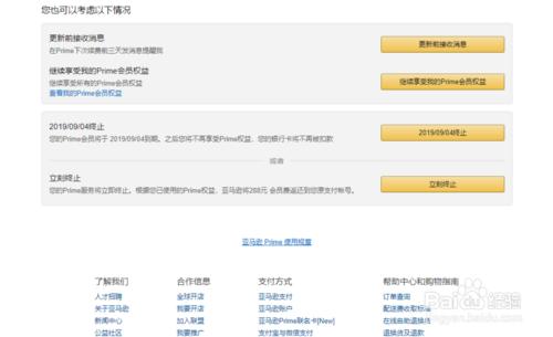 亚马逊书城怎么取消自动续费 亚马逊书城取消自动续费方法