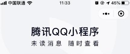 微信怎么登录qq 微信qq小程序详情介绍