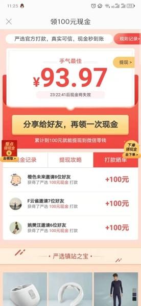 网易严选免费领取100元现金活动攻略 网易免费领取100元步骤