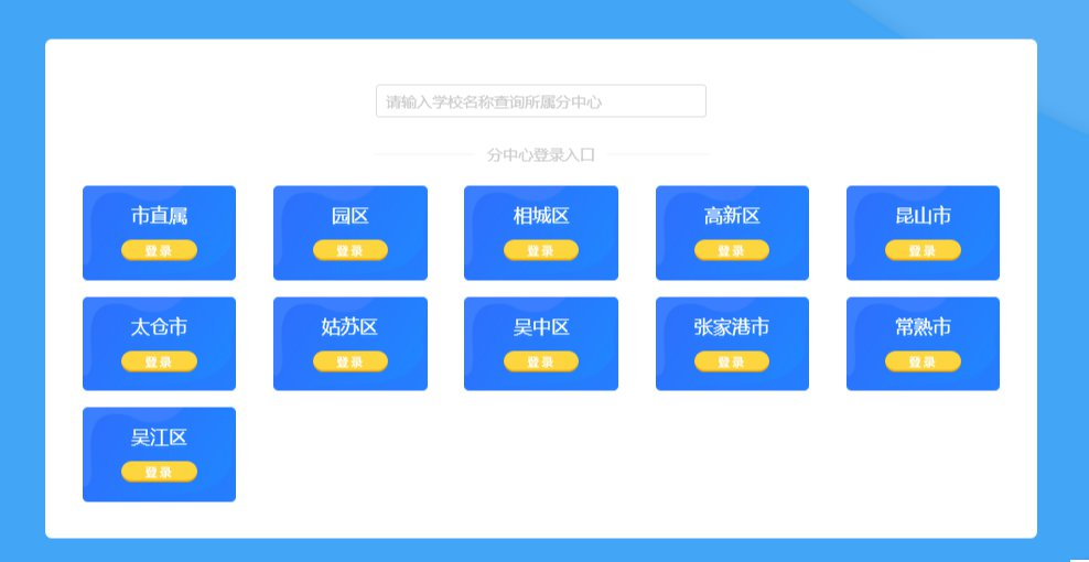 苏州线上教育平台入口是什么?苏州线上教育中心手机APP下载入口