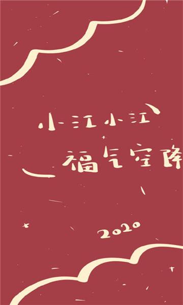 2020新年姓氏红色系壁纸高清 新年2020姓氏壁纸红色系