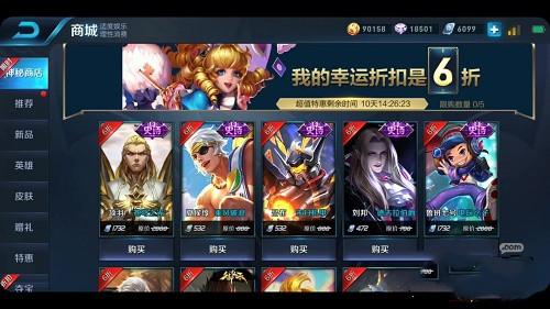 王者荣耀神秘商店上线预测 王者荣耀2020年神秘商店上线时间