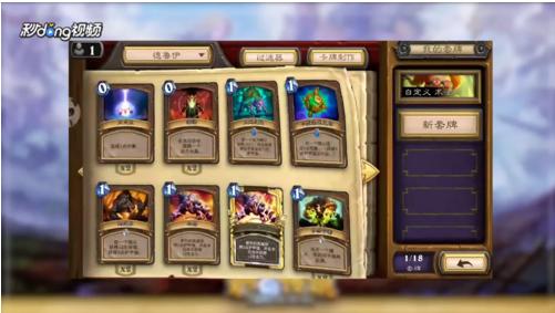 炉石传说如何分解卡牌  分解卡牌具体操作步骤