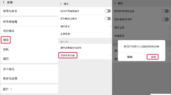 微信怎么彻底删除聊天记录?两大错误删除方式要注意