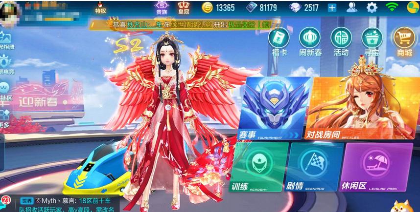 QQ飞车手游情人节活动衣服怎么得?完美情人节套装获得方法介绍!