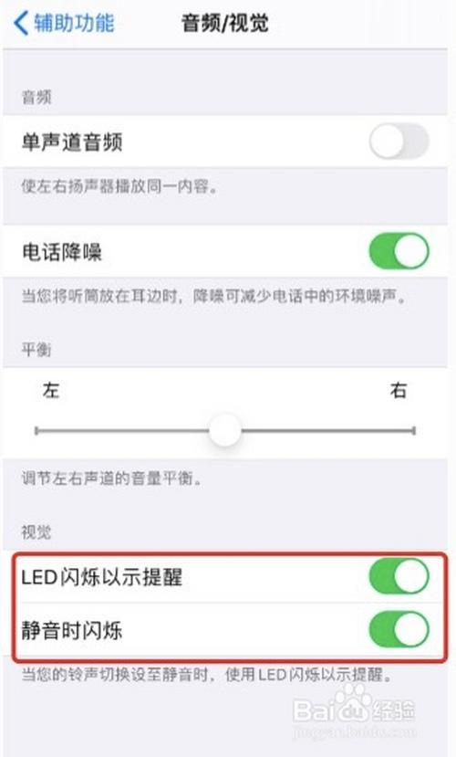 iPhone在哪打开来电LED闪烁灯?iPhone来电LED闪烁灯打开方法