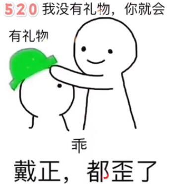 520我没有礼物 你就会有礼物表情包 绿帽表情包