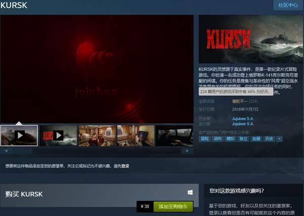 Steam《库尔斯克》国区价格永降