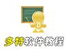 多特软件站安卓电脑版软件安装教程