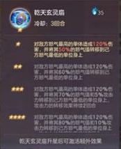 三国志幻想大陆如何更换神兵 神兵系统详解