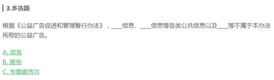 2020学习强国第二届北京国际公益广告大会答题答案汇总