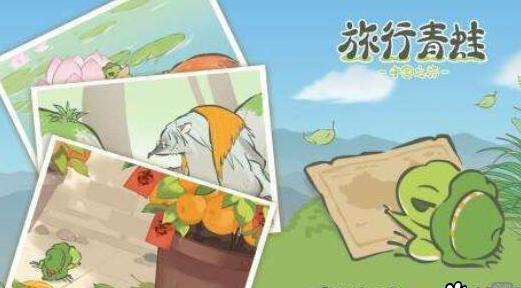《旅行青蛙:中国之旅》2020最新礼包码分享
