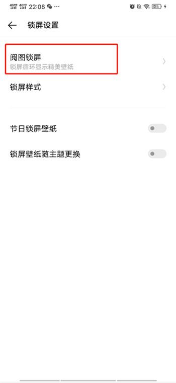 人工桌面vivo手机锁屏设置方法