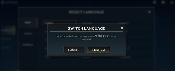 LOL手游台服繁体中文设置方法说明