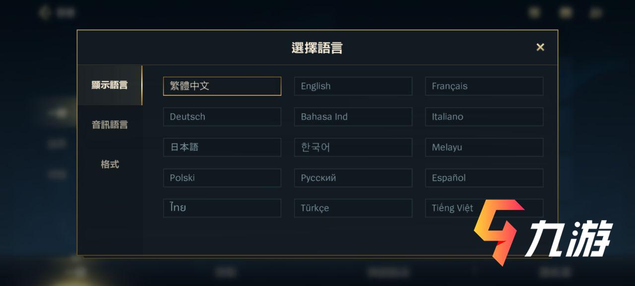 英雄联盟手游台服怎么设置简体中文 LOL手游语言设置