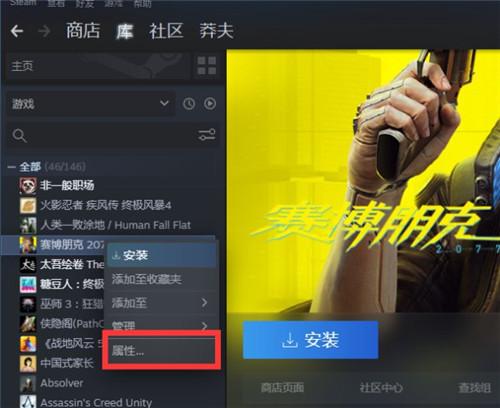 赛博朋克2077中文配音设置方法介绍