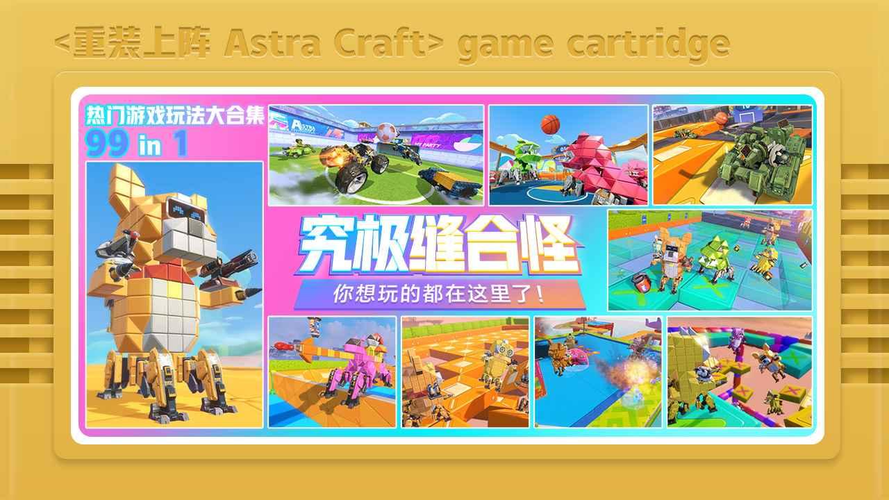重装上阵新版本模块攻略 模块搭配及玩法分享