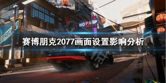 《赛博朋克2077》画质怎么调?画面设置影响分析