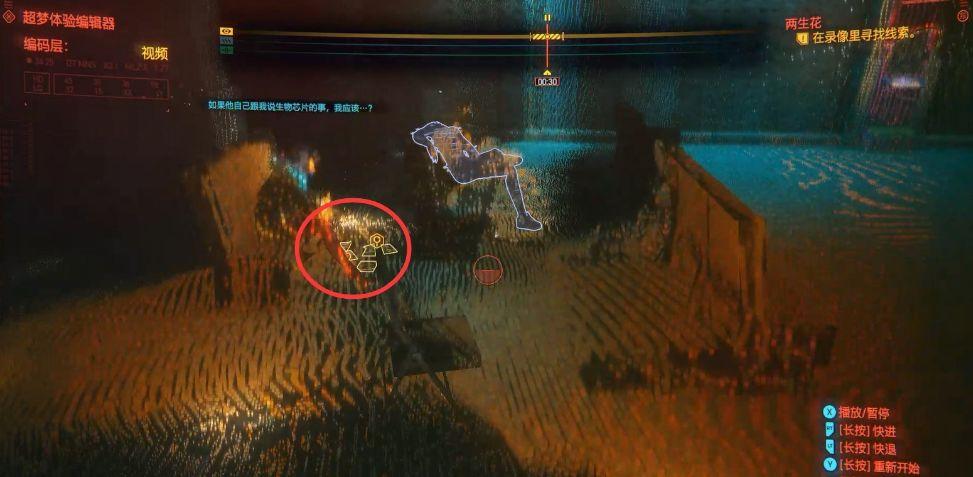 赛博朋克2077两生花任务完成攻略