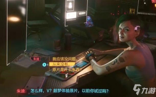 《赛博朋克2077》朱迪全任务怎么完成 朱迪支线任务制作方法教程