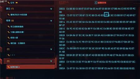 赛博朋克2077阅读分离芯片攻略