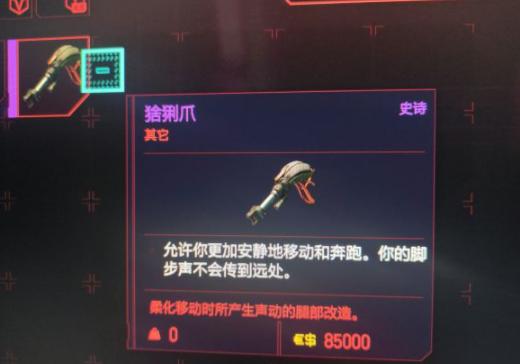 赛博朋克2077史诗级腿部义肢猞猁爪获取攻略