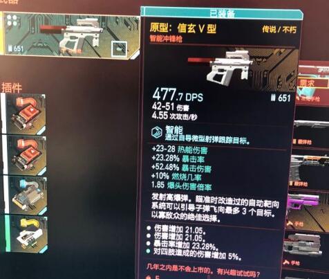赛博朋克2077原型信玄V型智能冲锋枪获取方法