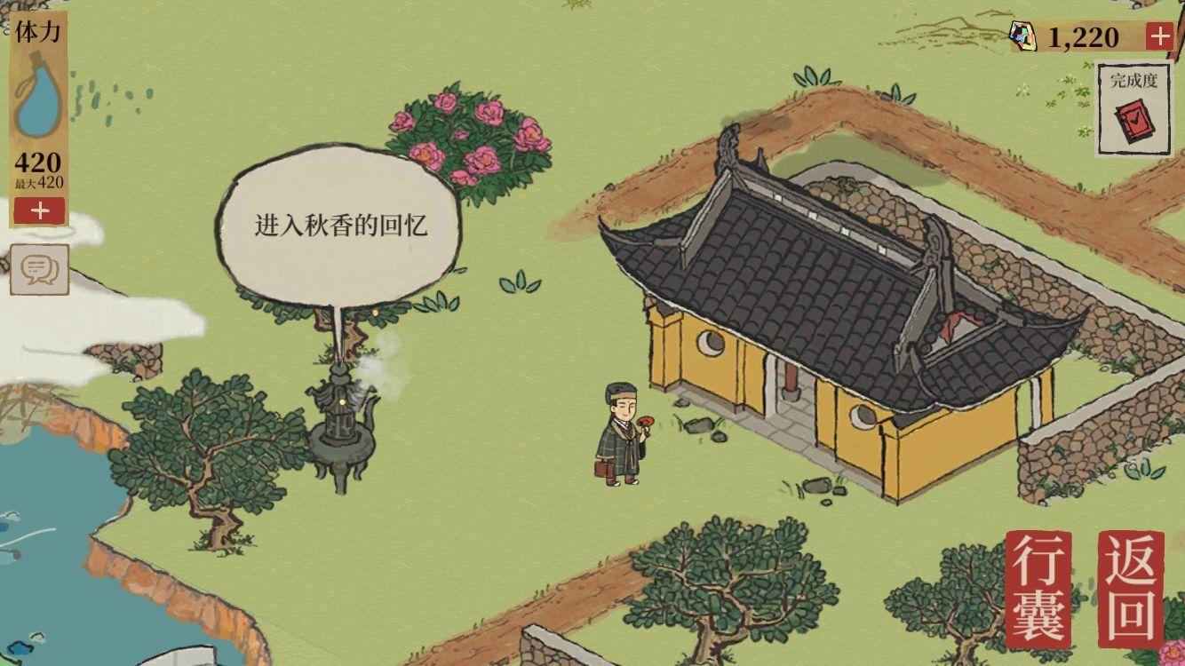 江南百景图秋香的回忆进入方法分享