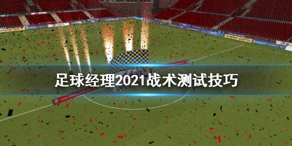 《足球经理2021》战术怎么测试 战术测试技巧