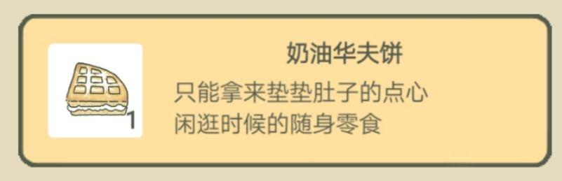 旅行青蛙中国之旅带什么食物好 出门食物选择攻略