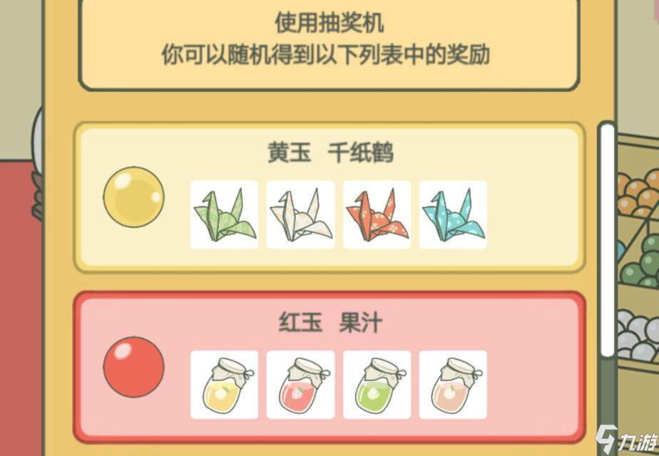 旅行青蛙中国之旅怎么获得黄玉 黄玉获得攻略