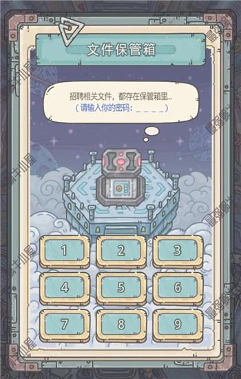 最强蜗牛文件保管箱的密码是什么