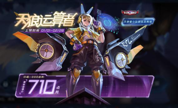 王者荣耀孙膑天狼运算者个性动作星际驰援怎么样