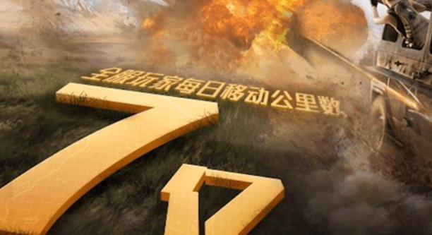 和平精英1月1日解密幸运数字是什么