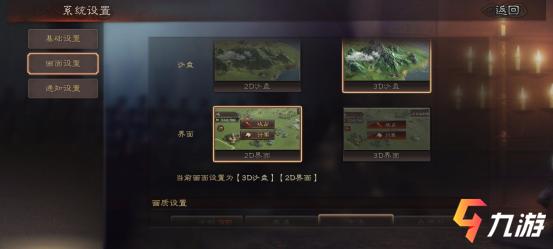 三国志战略版3D模式怎么设置 画面设置步骤详解