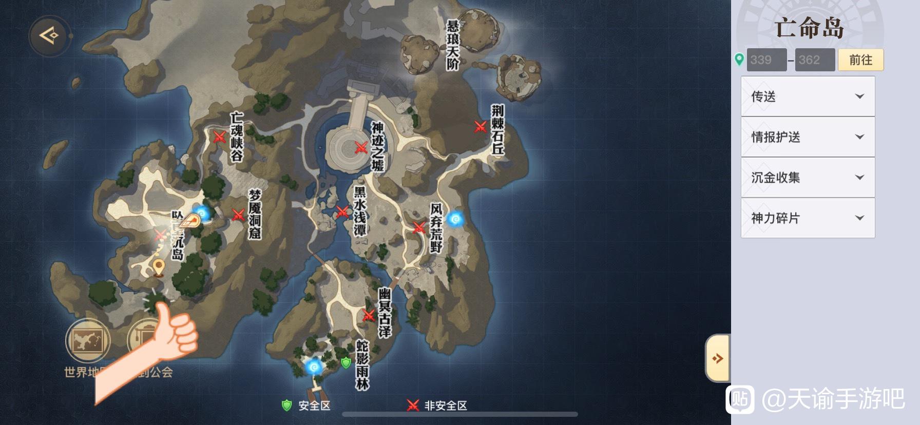 天谕手游亡命岛任务详细完成攻略