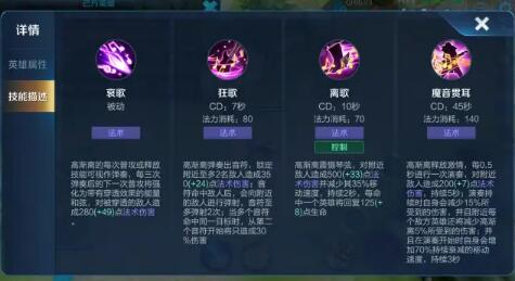 王者荣耀S22赛季高渐离技能出装铭文玩法介绍