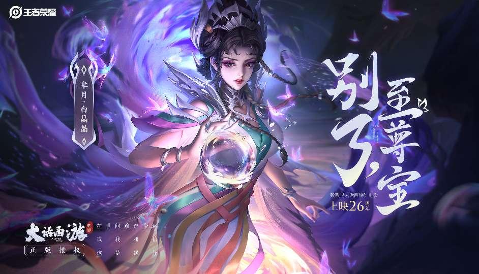 王者荣耀芈月白晶晶怎么玩 新版芈月玩法攻略