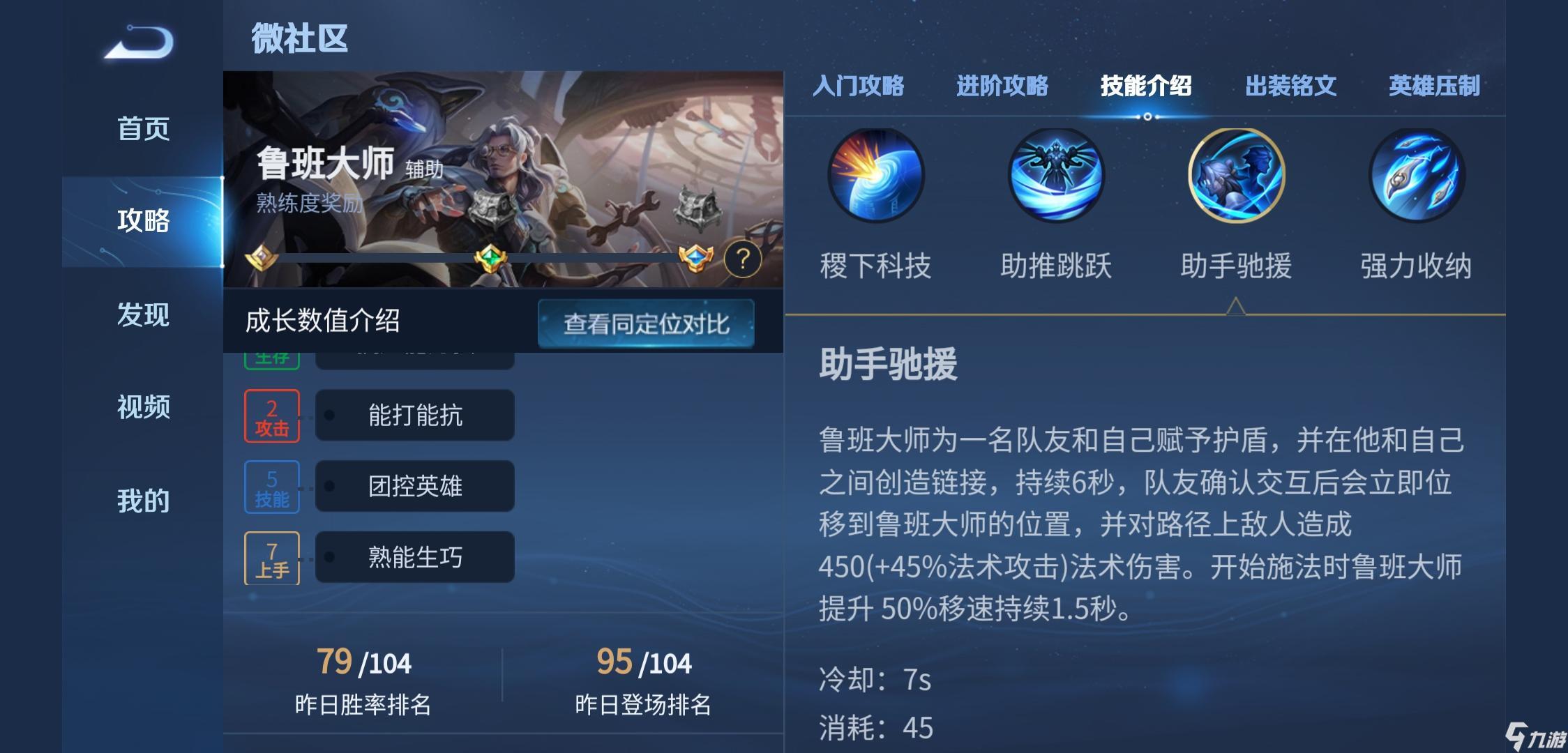 王者荣耀S22鲁班大师怎么玩 鲁班大师玩法介绍