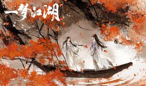 一梦江湖2021贺新春全部活动称号获取方式一览