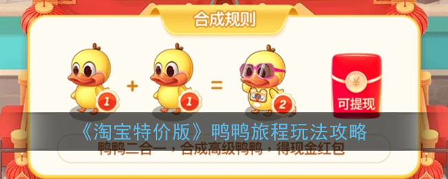 淘宝特价版养鸭怎么玩?淘宝特价版鸭鸭旅程活动玩法攻略