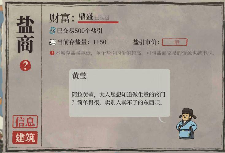 江南百景图三级盐商刷新攻略 盐商刷新机制详解