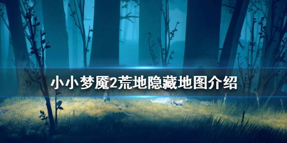 《小小梦魇2》荒地隐藏地图在哪 荒地隐藏地图介绍