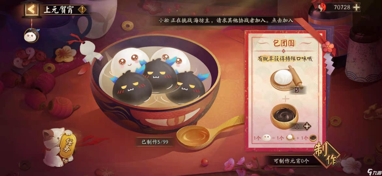 阴阳师四种特殊口味元宵有哪些 可爱萌茨球上线贺元宵