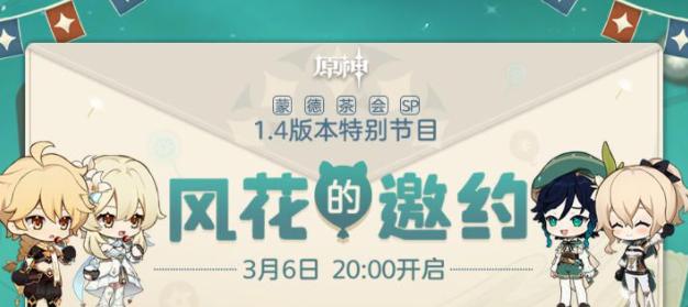 原神1.4版本特别节目风花的邀约兑换码是什么 原神3月6日直播兑换码