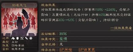 三国志战略版焰逐风飞战法使用攻略及适用队伍推荐